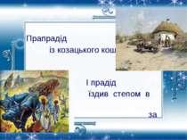 Прапрадід із козацького коша І прадід їздив степом в Крим – за сіллю.