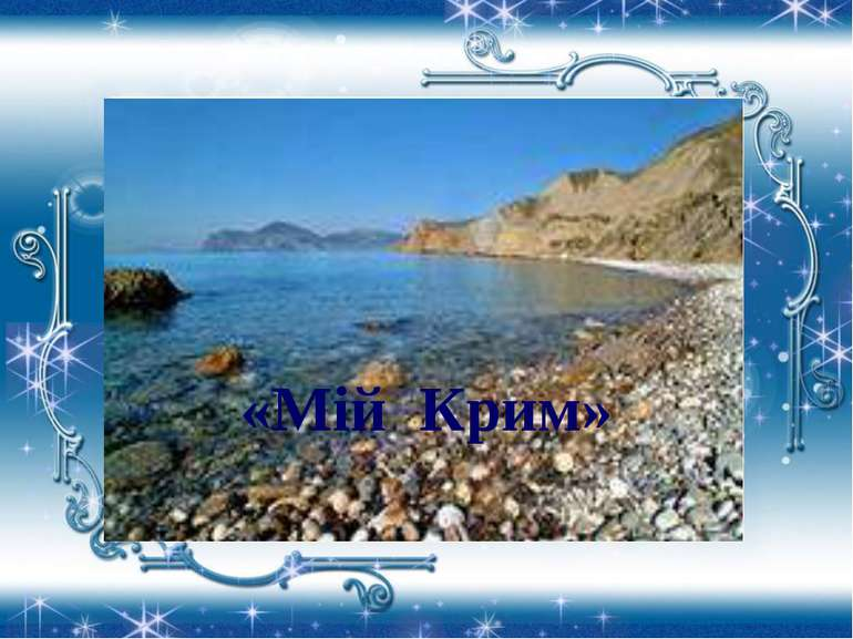 «Мій Крим»