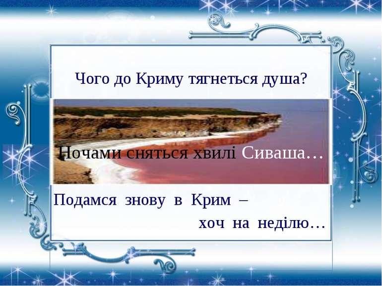 Чого до Криму тягнеться душа? Ночами сняться хвилі Сиваша… Подамся знову в Кр...