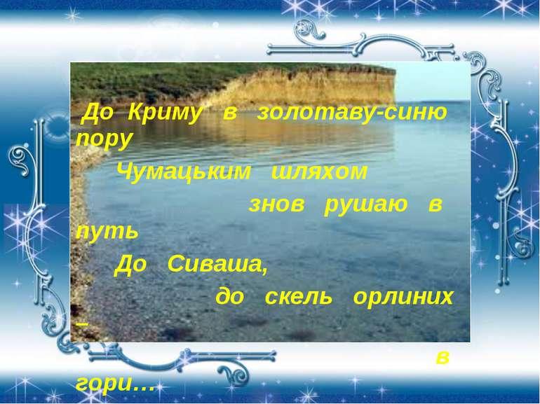 До Криму в золотаву-синю пору Чумацьким шляхом знов рушаю в путь До Сиваша, д...