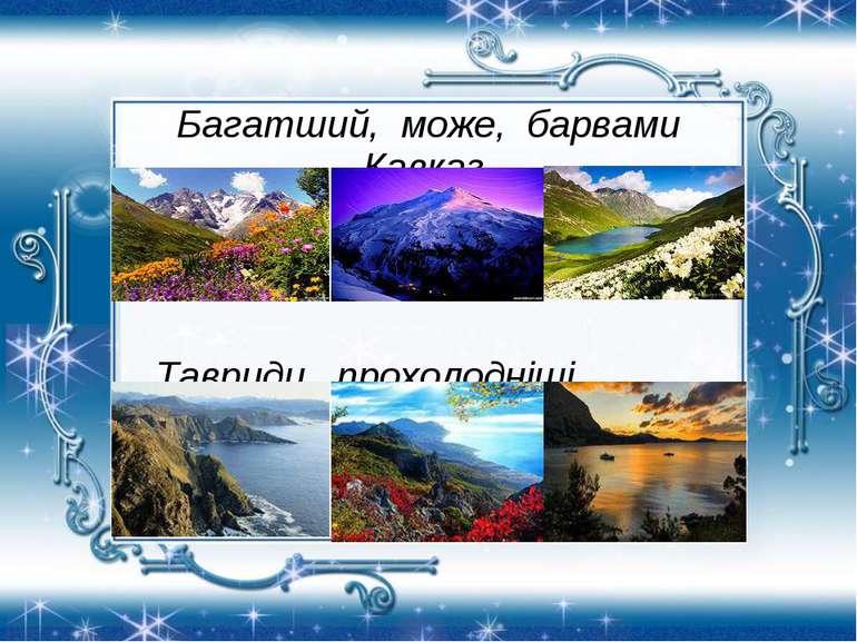 Багатший, може, барвами Кавказ, Тавриди прохолодніші світання.