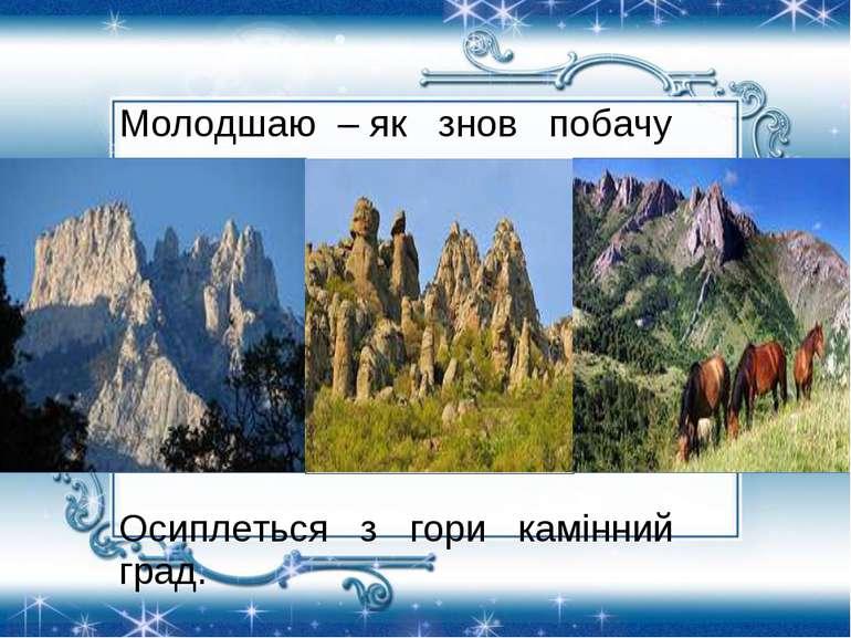 Молодшаю – як знов побачу гори. Осиплеться з гори камінний град.