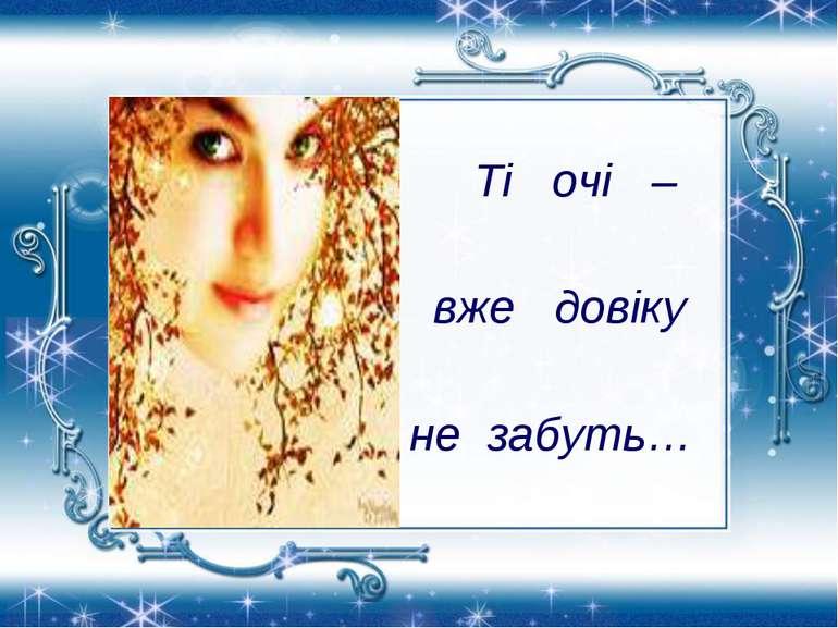 Ті очі – вже довіку не забуть…