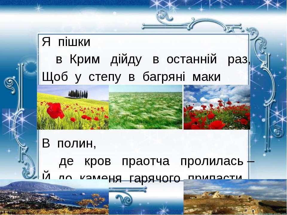 Я пішки в Крим дійду в останній раз, Щоб у степу в багряні маки впасти, В пол...