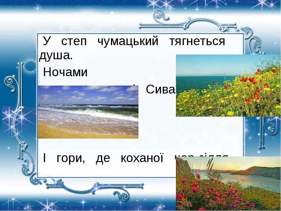 У степ чумацький тягнеться душа. Ночами сняться хвилі Сиваша І гори, де кохан...