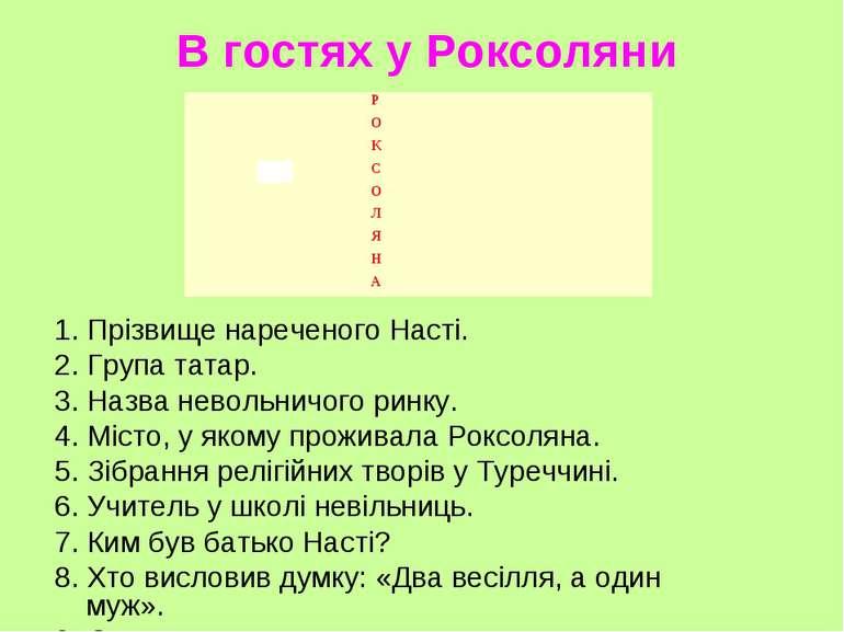 В гостях у Роксоляни  1. Прізвище нареченого Насті. 2. Група татар. 3. Назва...