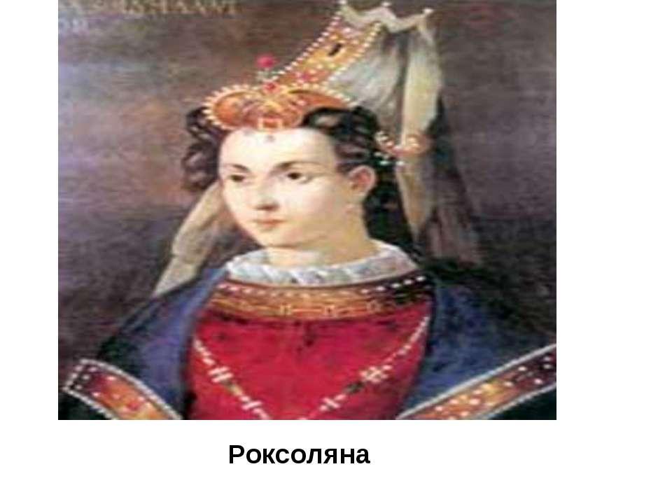 Роксоляна