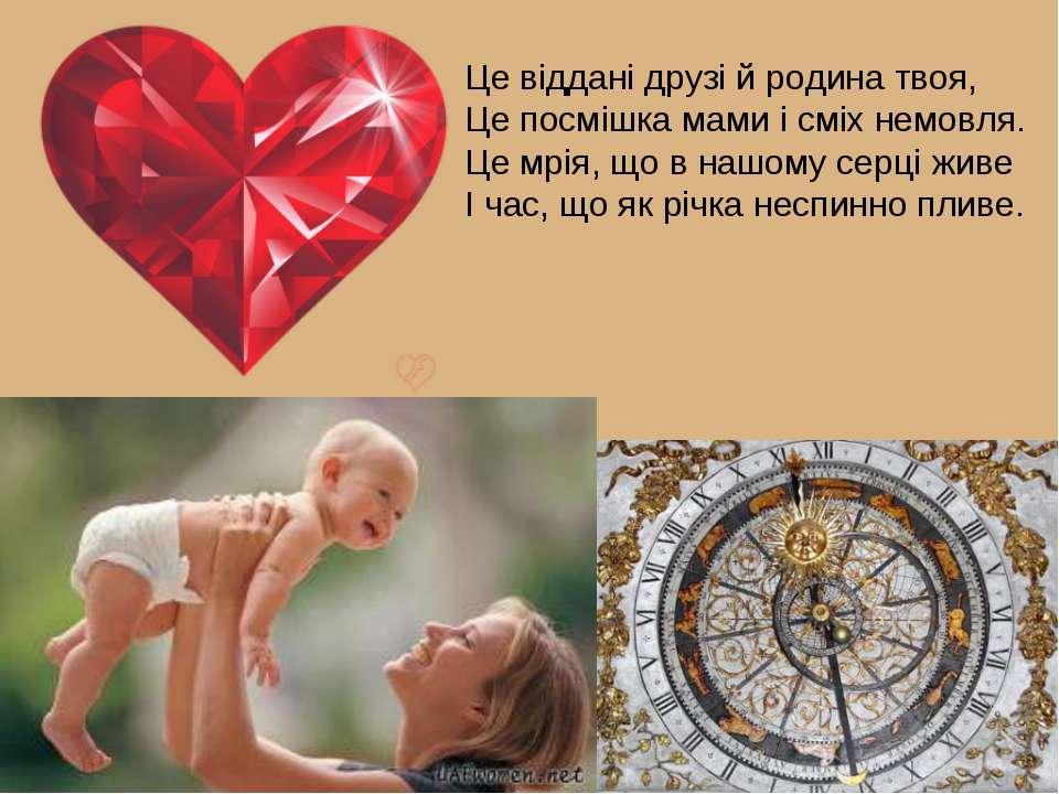 Це віддані друзі й родина твоя, Це посмішка мами і сміх немовля. Це мрія, що ...