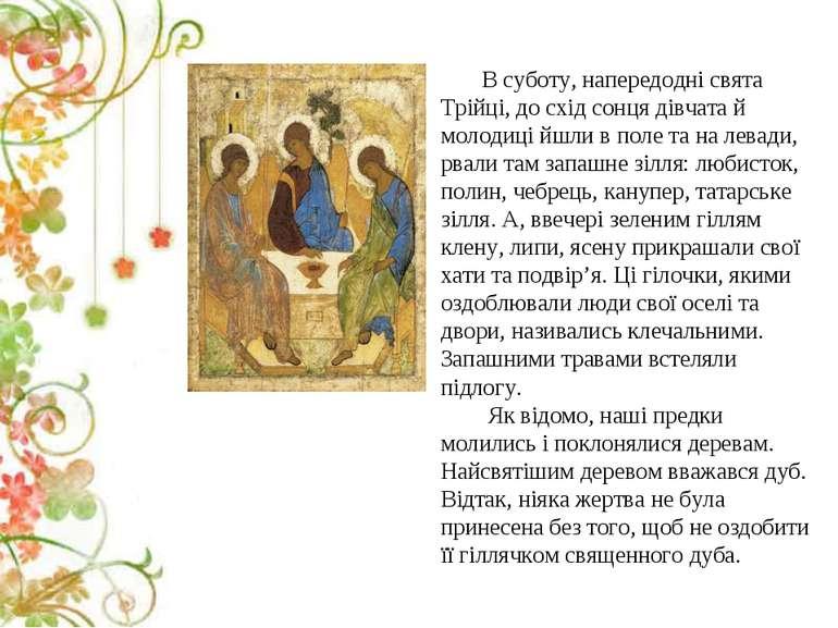 В суботу, напередодні свята Трійці, до схід сонця дівчата й молодиці йшли в п...