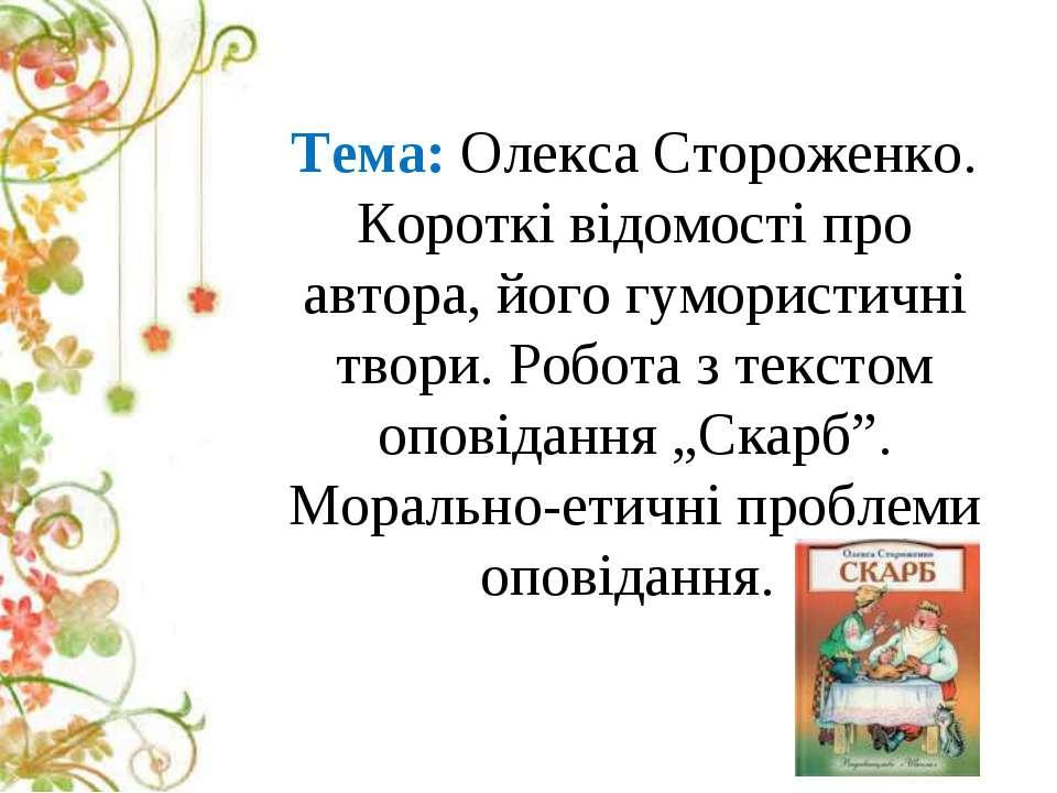 Тема: Олекса Стороженко. Короткі відомості про автора, його гумористичні твор...