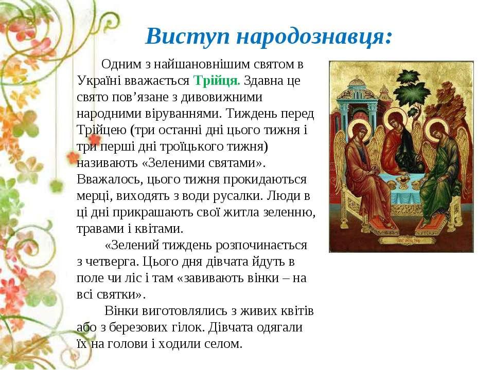 Виступ народознавця: Одним з найшановнішим святом в Україні вважається Трійця...
