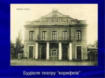 """Будівля театру """"корифеїв"""""""