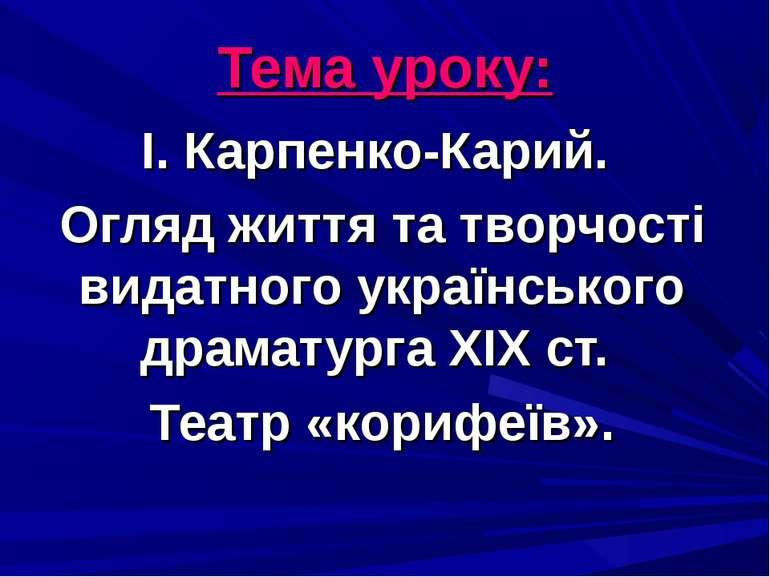 Тема уроку: І. Карпенко-Карий. Огляд життя та творчості видатного українськог...