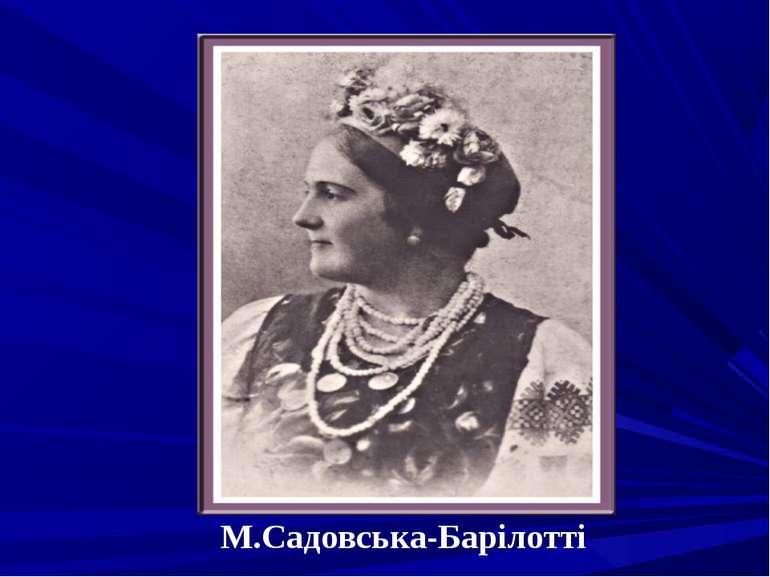 М.Садовська-Барілотті