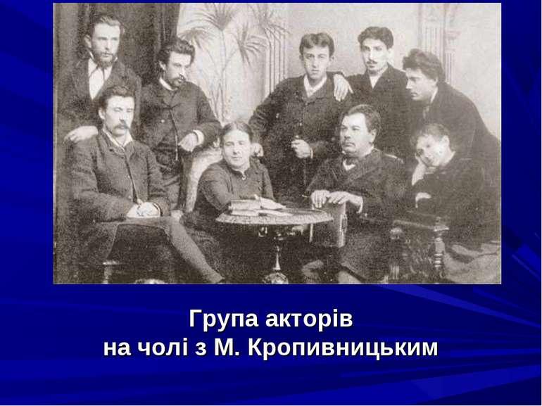 Група акторів на чолі з М. Кропивницьким