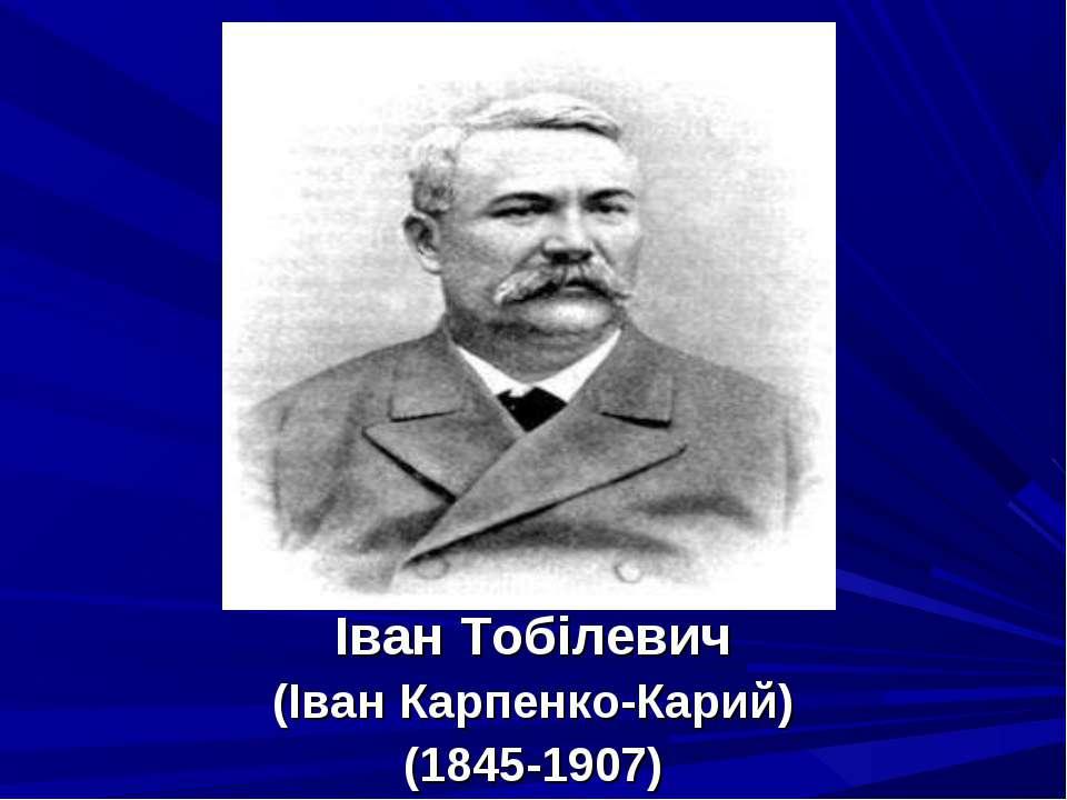 Іван Тобілевич (Іван Карпенко-Карий) (1845-1907)