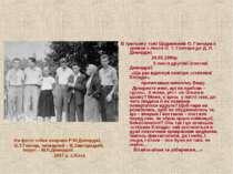 На фото: зліва направо Р.М.Демерджі, О.Т.Гончар, четвертий – В.Завгородній, п...