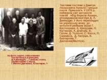 На фото: сидять зліва направо Л.Н.Кір'яков,А.А.Шапурма, Д.Л.Демерджі, …Гумеро...