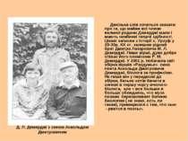 Д. Л. Демерджі з сином Аскольдом Дмитровичем Декілька слів хочеться сказати п...