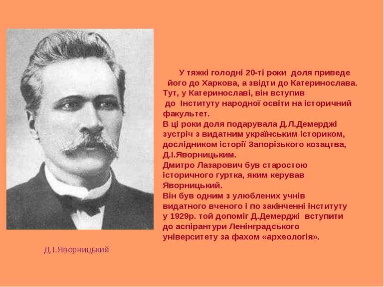 Д.І.Яворницький У тяжкі голодні 20-ті роки доля приведе його до Харкова, а зв...