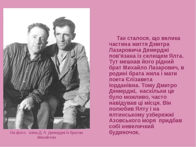 На фото: зліва Д. Л. Демерджі із братом Михайлом Так сталося, що велика части...
