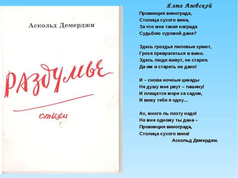 Ялте Азовской Провинция винограда, Столица сухого вина, За что мне такая нагр...