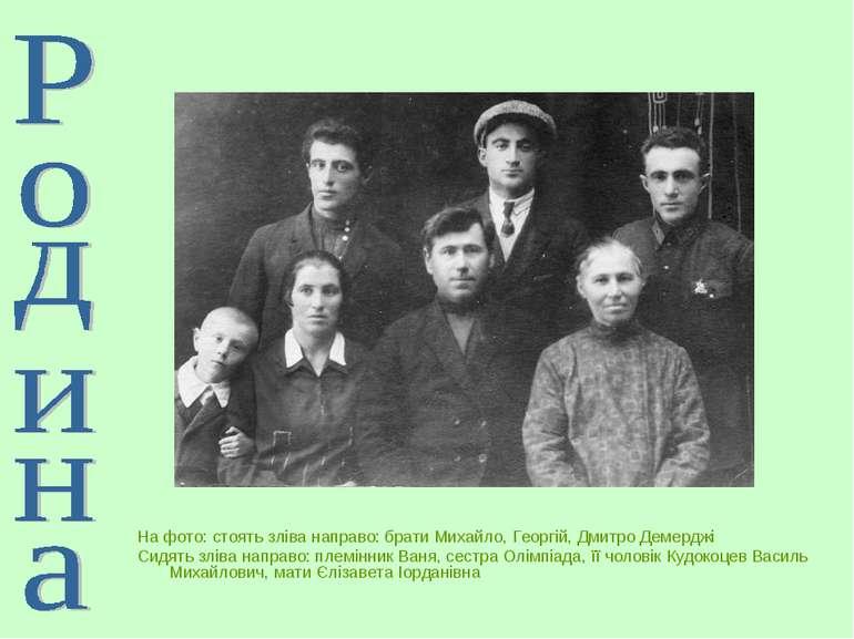 На фото: стоять зліва направо: брати Михайло, Георгій, Дмитро Демерджі Сидять...