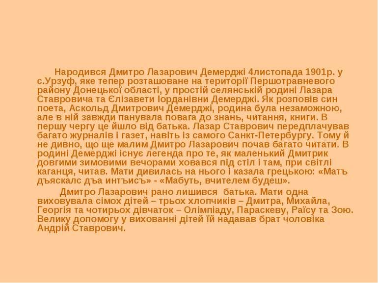 Народився Дмитро Лазарович Демерджі 4листопада 1901р. у с.Урзуф, яке тепер ро...