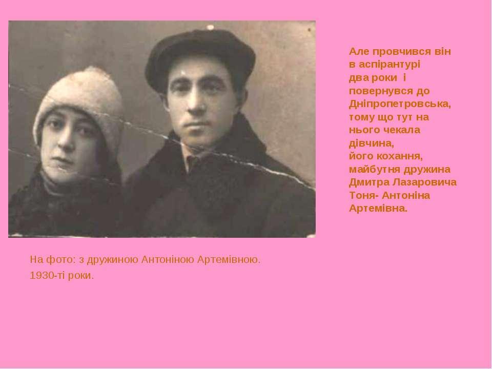 На фото: з дружиною Антоніною Артемівною. 1930-ті роки. Але провчився він в а...