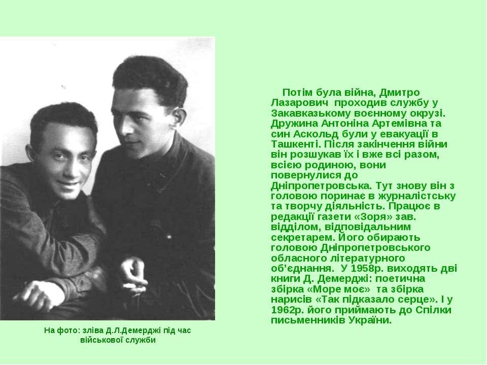На фото: зліва Д.Л.Демерджі під час військової служби Потім була війна, Дмитр...
