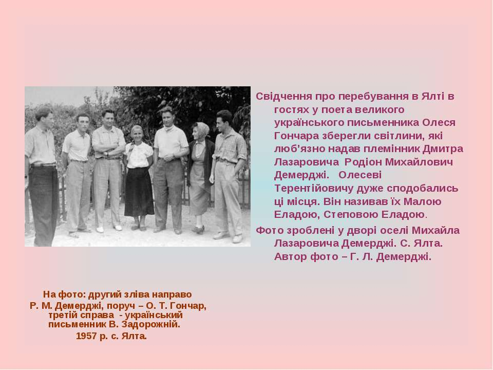 На фото: другий зліва направо Р. М. Демерджі, поруч – О. Т. Гончар, третій сп...