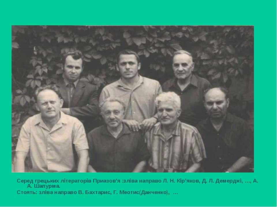 Серед грецьких літераторів Приазов'я :зліва направо Л. Н. Кір'яков, Д. Л. Дем...