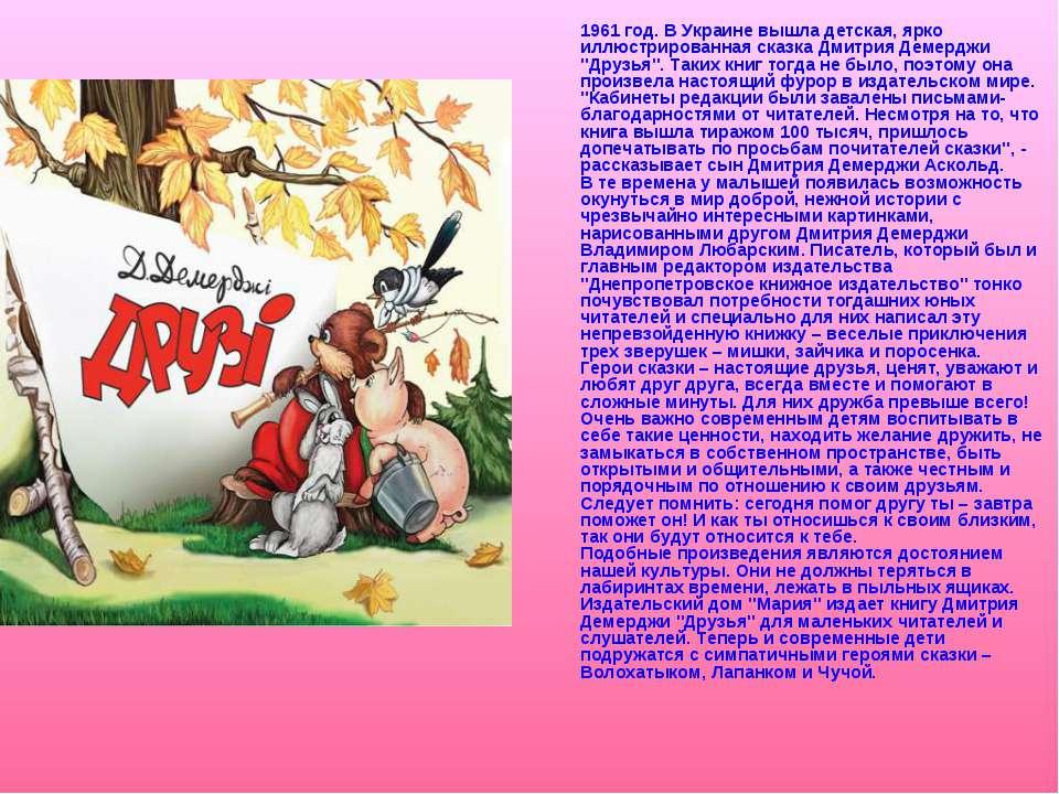 1961 год. В Украине вышла детская, ярко иллюстрированная сказка Дмитрия Демер...