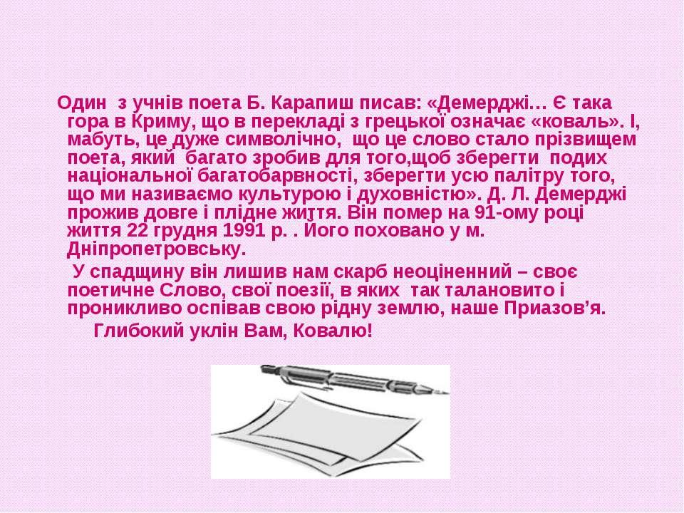 Один з учнів поета Б. Карапиш писав: «Демерджі… Є така гора в Криму, що в пер...