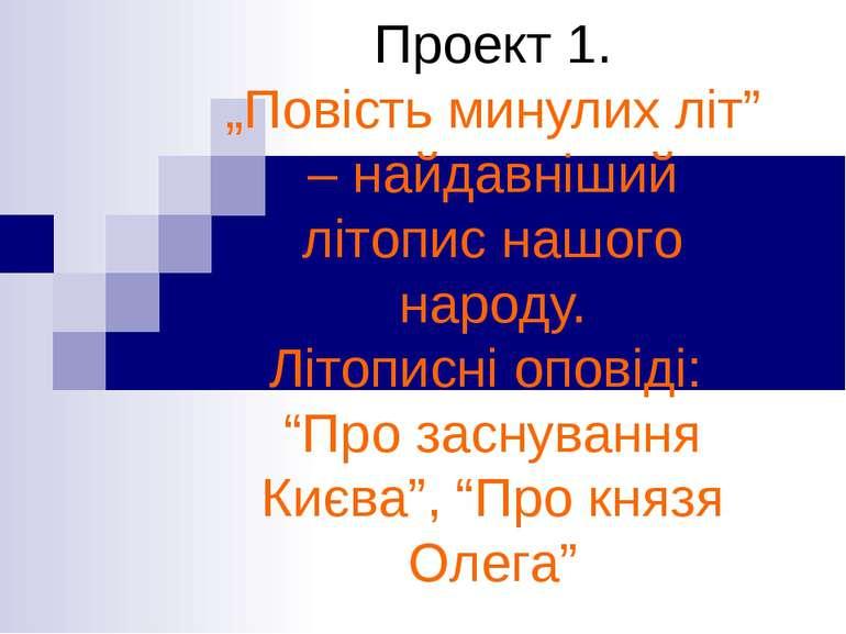 """Проект 1. """"Повість минулих літ"""" – найдавніший літопис нашого народу. Літописн..."""