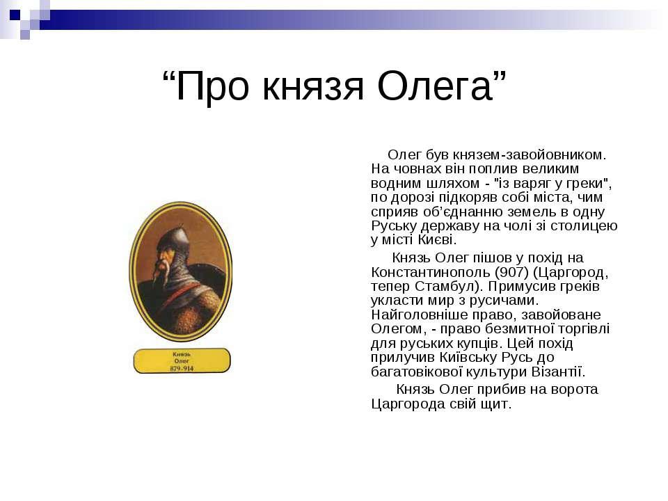 """""""Про князя Олега"""" Олег був князем-завойовником. На човнах він поплив великим ..."""