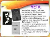 поглибити знання учнів про життєву долю В.К.Винниченка; навчати аналізувати з...