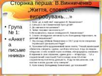 "Сторінка перша: В.Винниченко ""Життя, сповнене випробувань…» Група № 1: «Анкет..."