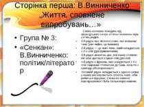 """Сторінка перша: В.Винниченко """"Життя, сповнене випробувань…» Група № 3: «Сенка..."""