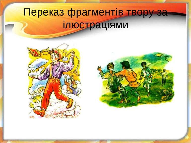 Переказ фрагментів твору за ілюстраціями © Шапран В.С. http://vitshap.blogspo...