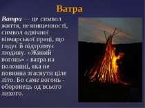 Ватра — це символ життя, незнищенності, символ одвічної вівчарської праці, що...