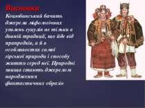 Висновки Коцюбинський бачить джерела міфологічних уявлень гуцулів не тільки в...