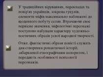 У традиційних віруваннях, перекладах та повір'ях українців, зокрема гуцулів, ...