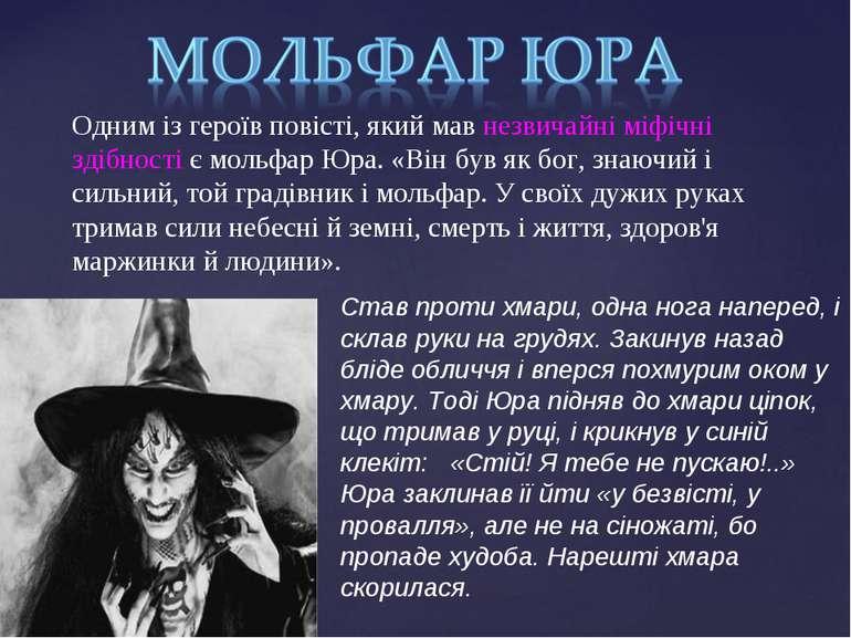 Одним із героїв повісті, який мав незвичайні міфічні здібності є мольфар Юра....