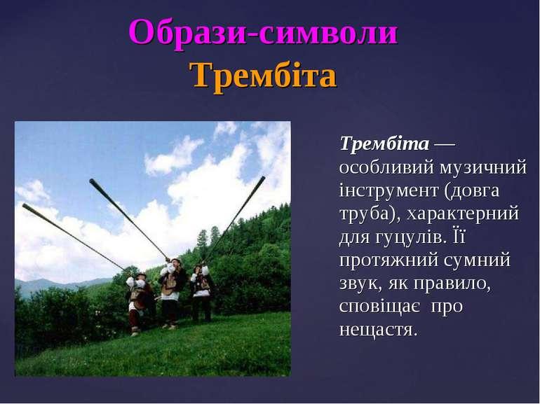 Трембіта — особливий музичний інструмент (довга труба), характерний для гуцул...