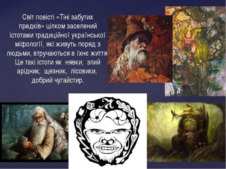 Світ повісті«Тіні забутих предків»цілком заселений істотами традиційної укр...