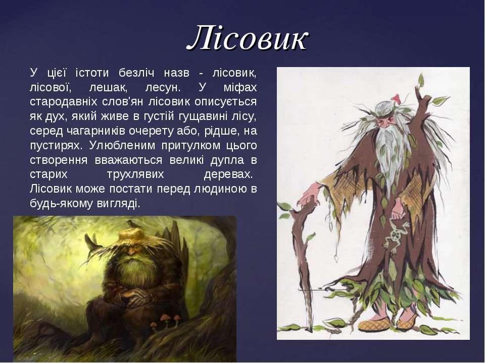 У цієї істоти безліч назв - лісовик, лісової, лешак, лесун. У міфах стародавн...
