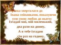 Марічка зверталася до Івана співанками, показуючи усю свою любов до нього: Із...