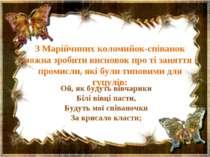 З Марійчиних коломийок-співанок можна зробити висновок про ті заняття і проми...