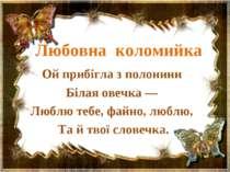 Любовна коломийка Ой прибігла з полонини Білая овечка — Люблю тебе, файно, лю...